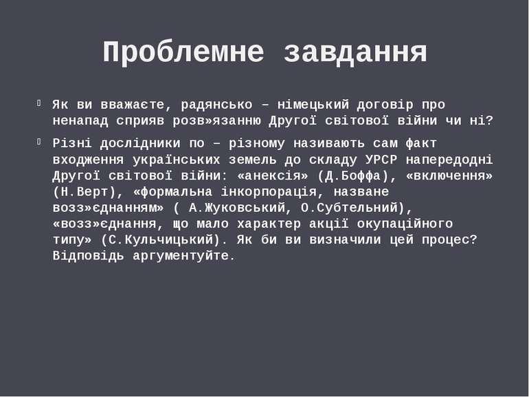 Проблемне завдання Як ви вважаєте, радянсько – німецький договір про ненапад ...