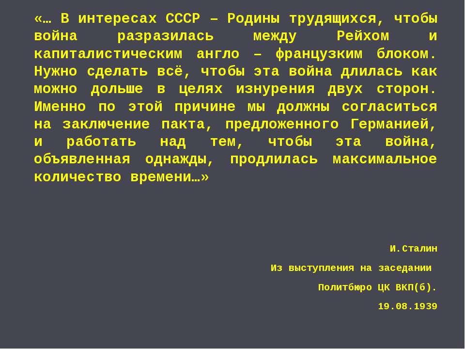 «… В интересах СССР – Родины трудящихся, чтобы война разразилась между Рейхом...