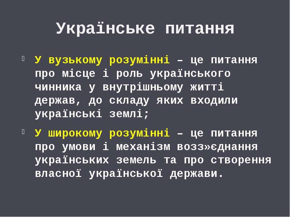 Українське питання У вузькому розумінні – це питання про місце і роль українс...
