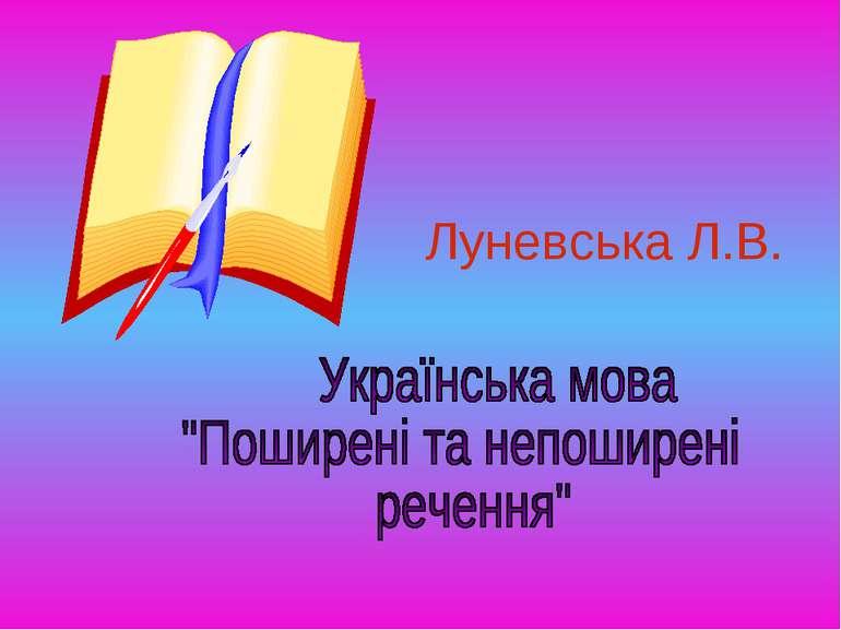 Луневська Л.В.