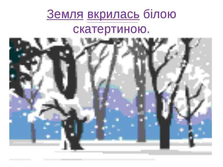 Земля вкрилась білою скатертиною.