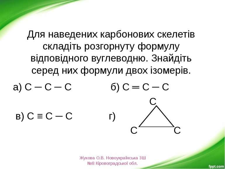 Для наведених карбонових скелетів складіть розгорнуту формулу відповідного ву...