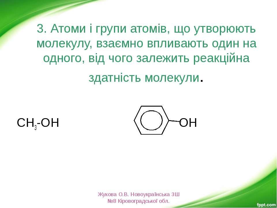 3. Атоми і групи атомів, що утворюють молекулу, взаємно впливають один на одн...