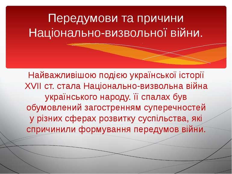 Найважливішою подією української історії XVII ст. стала Національно-визвольна...