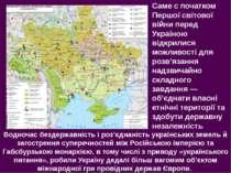 Саме с початком Першої світової війни перед Україною відкрилися можливості дл...