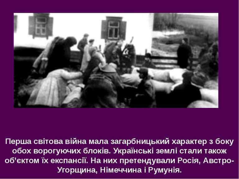 Перша світова війна мала загарбницький характер з боку обох ворогуючих блоків...