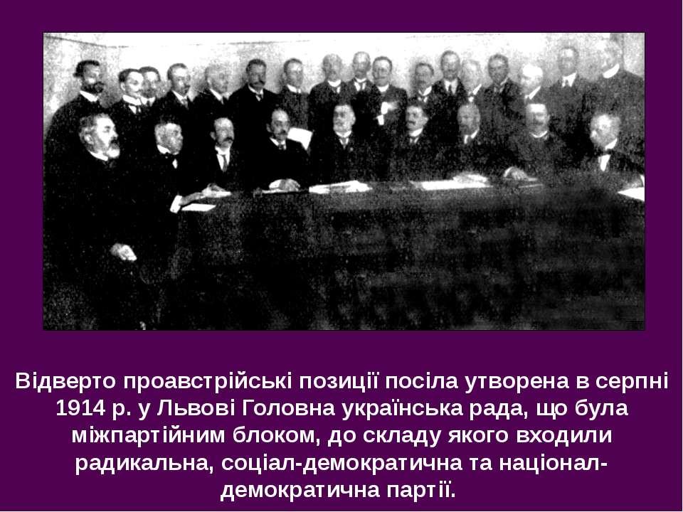 Відверто проавстрійські позиції посіла утворена в серпні 1914 р. у Львові Гол...