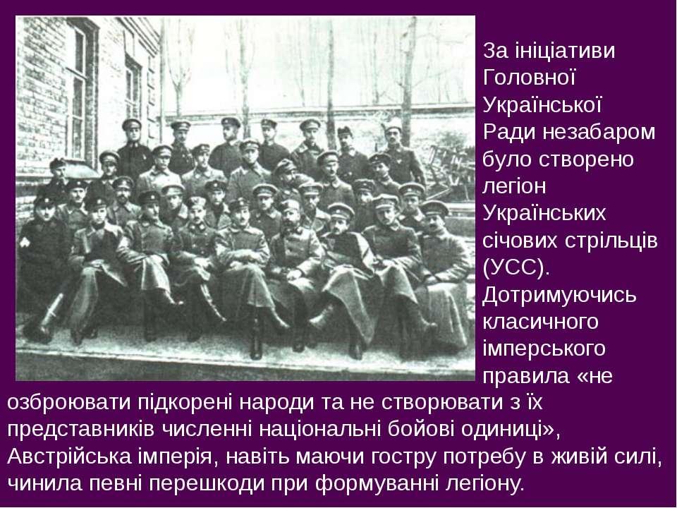 озброювати підкорені народи та не створювати з їх представників численні наці...
