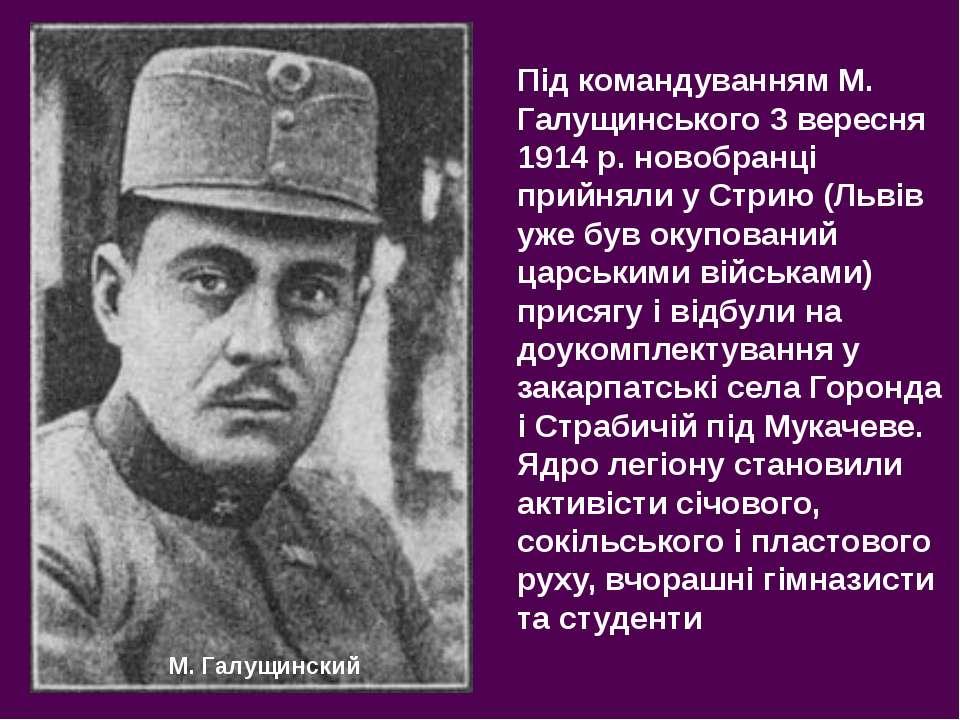 Під командуванням М. Галущинського 3 вересня 1914 р. новобранці прийняли у Ст...