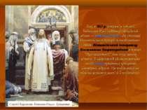 Так, у 957 р. уперше в історії Київської Русі відбувся офіційний візит — княг...