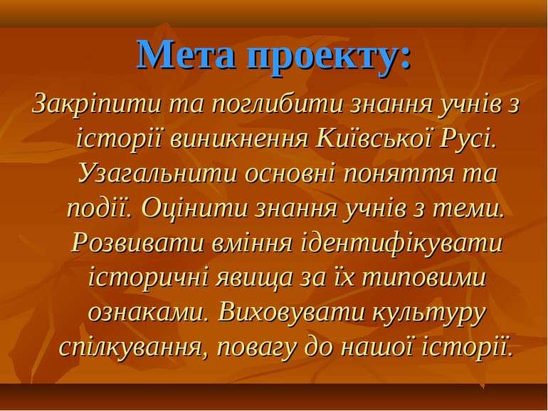 Мета проекту: Закріпити та поглибити знання учнів з історії виникнення Київсь...