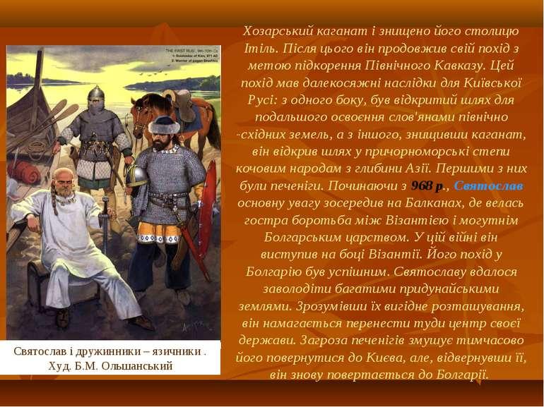 Хозарський каганат і знищено його столицю Ітіль. Після цього він продовжив св...