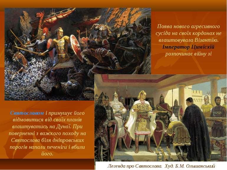 Поява нового агресивного сусіда на своїх кордонах не влаштовувала Візантію. І...