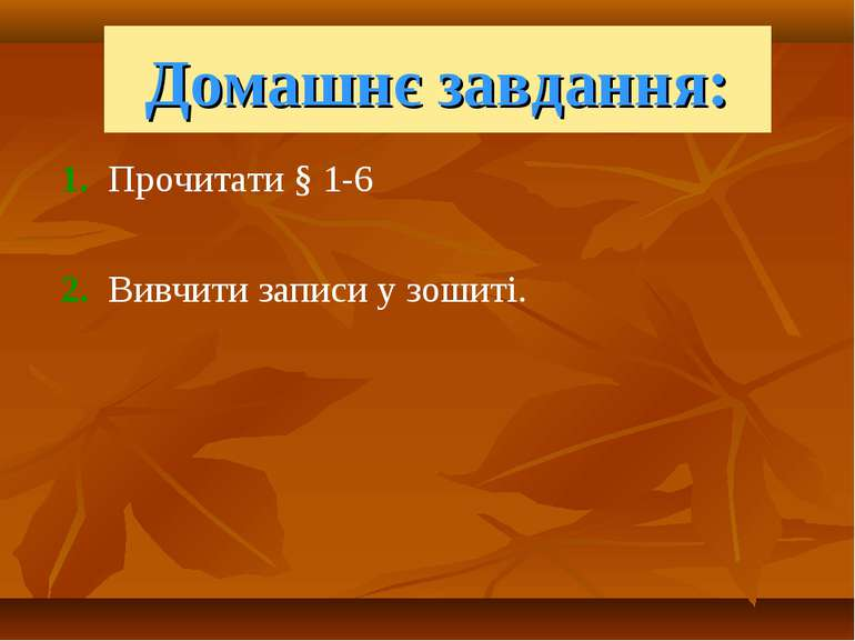 Домашнє завдання: 1. Прочитати § 1-6 2. Вивчити записи у зошиті.