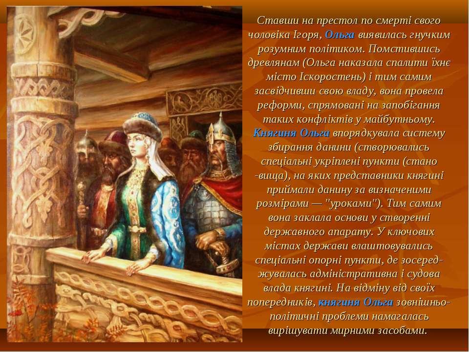 Ставши на престол по смерті свого чоловіка Ігоря, Ольга виявилась гнучким роз...