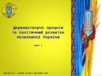 Державотворчі процеси та політичний розвиток незалежної України Урок 1 Тарасо...