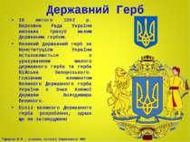 Державний Герб 19 лютого 1992 р. Верховна Рада України визнала тризуб малим Д...