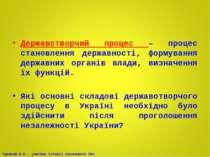 Державотворчий процес – процес становлення державності, формування державних ...