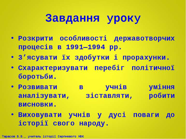 Завдання уроку Розкрити особливості державотворчих процесів в 1991—1994 рр. З...