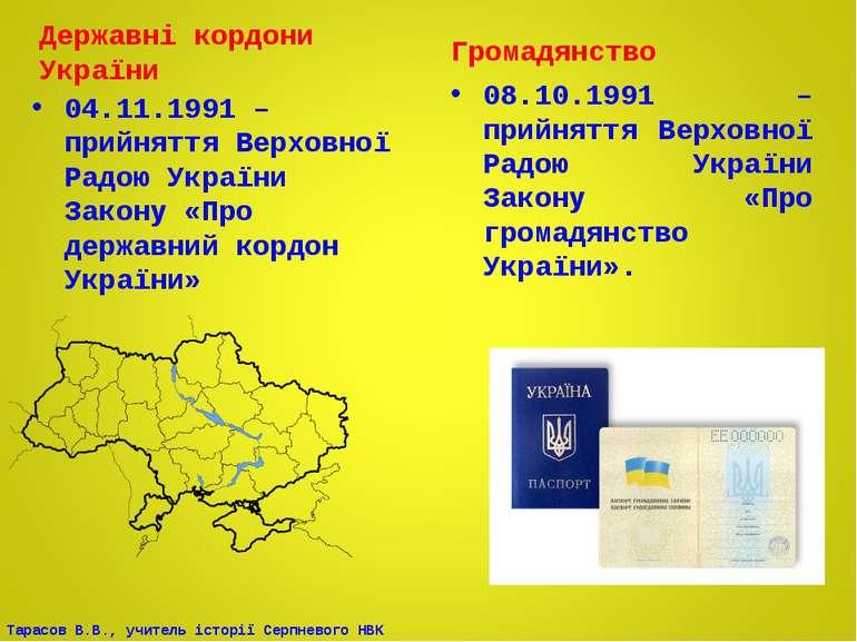 Державні кордони України 04.11.1991 – прийняття Верховної Радою України Закон...