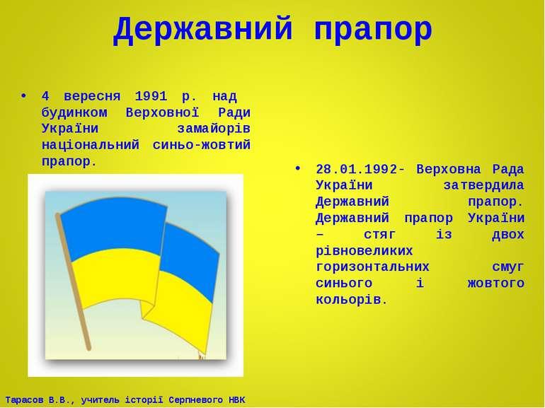 Державний прапор 4 вересня 1991 р. над будинком Верховної Ради України замайо...