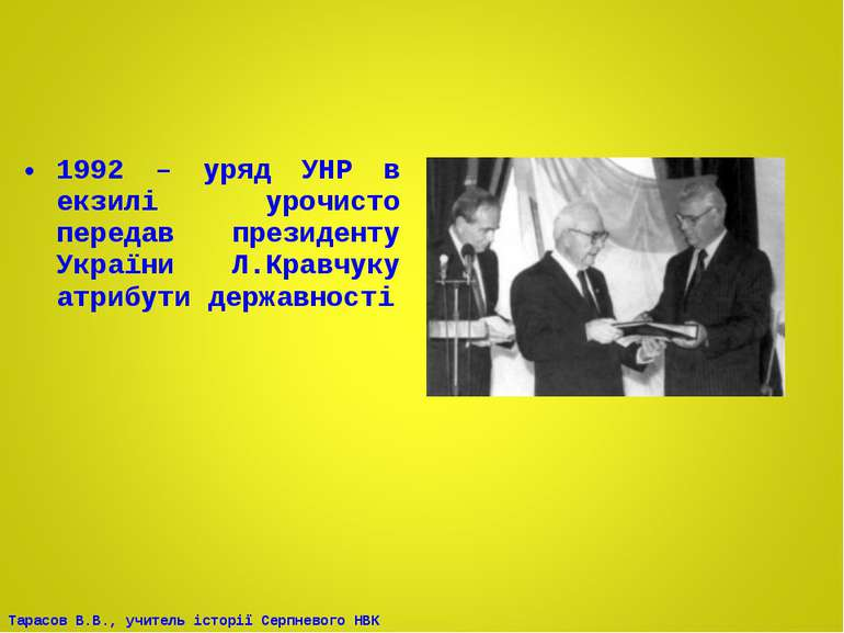 1992 – уряд УНР в екзилі урочисто передав президенту України Л.Кравчуку атриб...