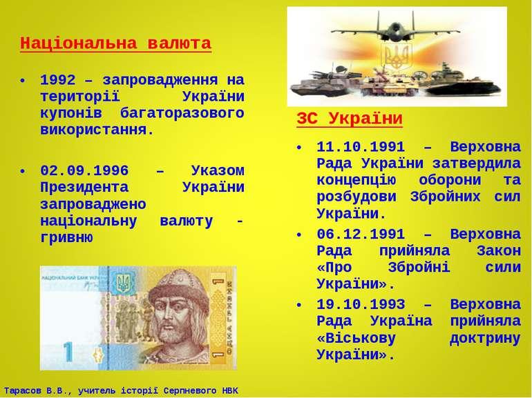 Національна валюта 1992 – запровадження на території України купонів багатора...