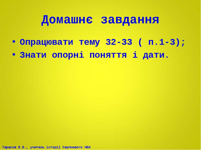 Домашнє завдання Опрацювати тему 32-33 ( п.1-3); Знати опорні поняття і дати....