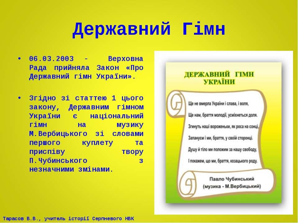 Державний Гімн 06.03.2003 - Верховна Рада прийняла Закон «Про Державний гімн ...