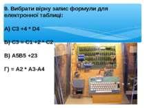 9. Вибрати вірну запис формули для електронної таблиці: А) C3 +4 * D4 Б) C3 =...