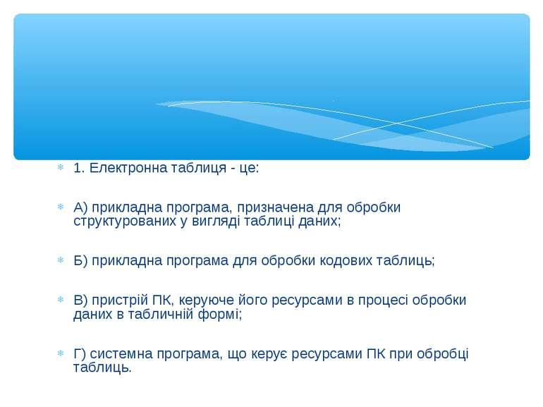 1. Електронна таблиця - це: А) прикладна програма, призначена для обробки стр...
