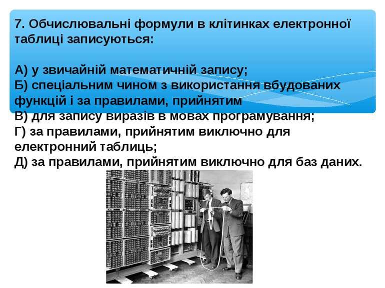 7. Обчислювальні формули в клітинках електронної таблиці записуються: А) у зв...
