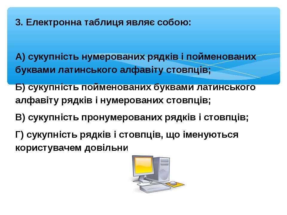 3. Електронна таблиця являє собою: А) сукупність нумерованих рядків і поймено...