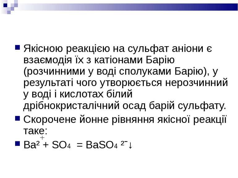 Якісною реакцією на сульфат аніони є взаємодія їх з катіонами Барію (розчинни...