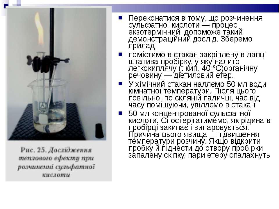 Переконатися в тому, що розчинення сульфатної кислоти — процес екзотермічний,...