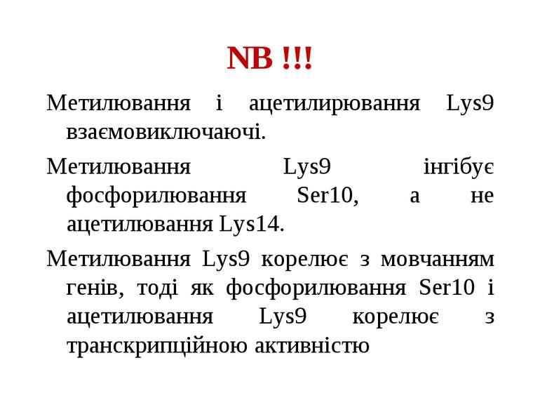 NB !!! Метилювання і ацетилирювання Lys9 взаємовиключаючі. Метилювання Lys9 і...
