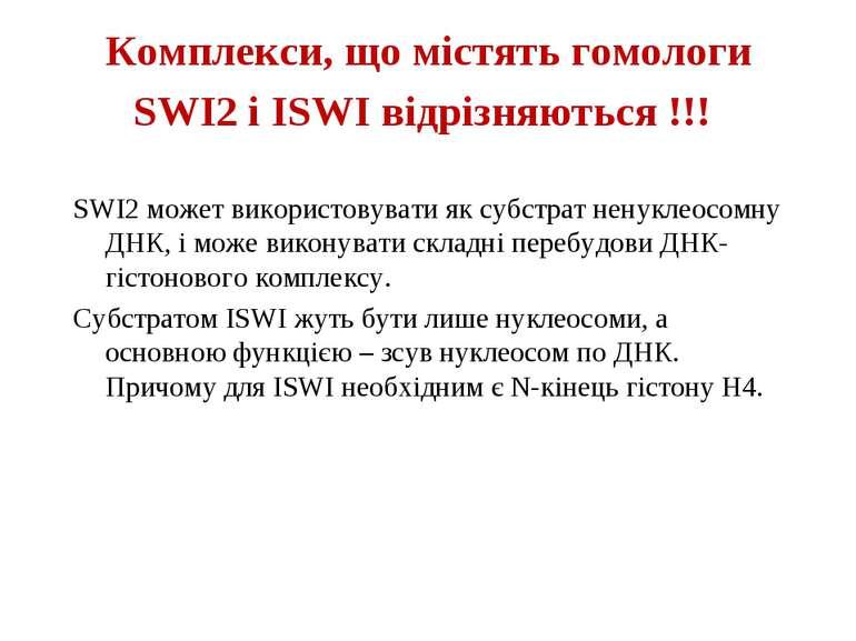 Комплекси, що містять гомологи SWI2 і ISWI відрізняються !!! SWI2 может викор...