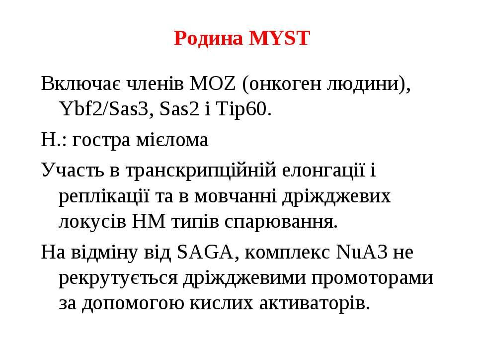 Родина MYST Включає членів MOZ (онкоген людини), Ybf2/Sas3, Sas2 і Tip60. Н.:...