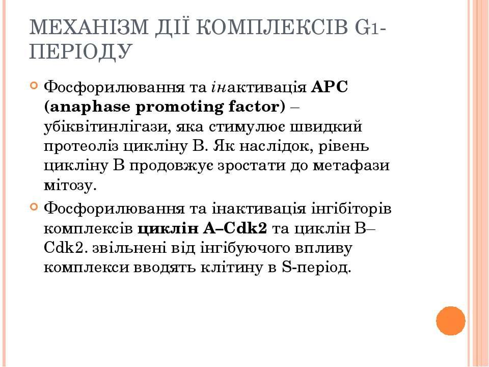 МЕХАНІЗМ ДІЇ КОМПЛЕКСІВ G1-ПЕРІОДУ Фосфорилювання та інактивація АРС (anaphas...