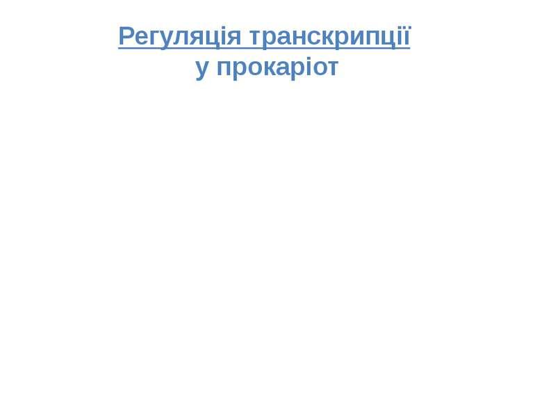 Регуляція транскрипції у прокаріот