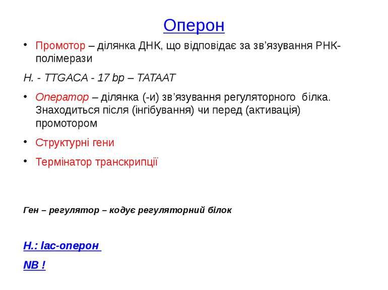 Оперон Промотор – ділянка ДНК, що відповідає за зв'язування РНК-полімерази Н....