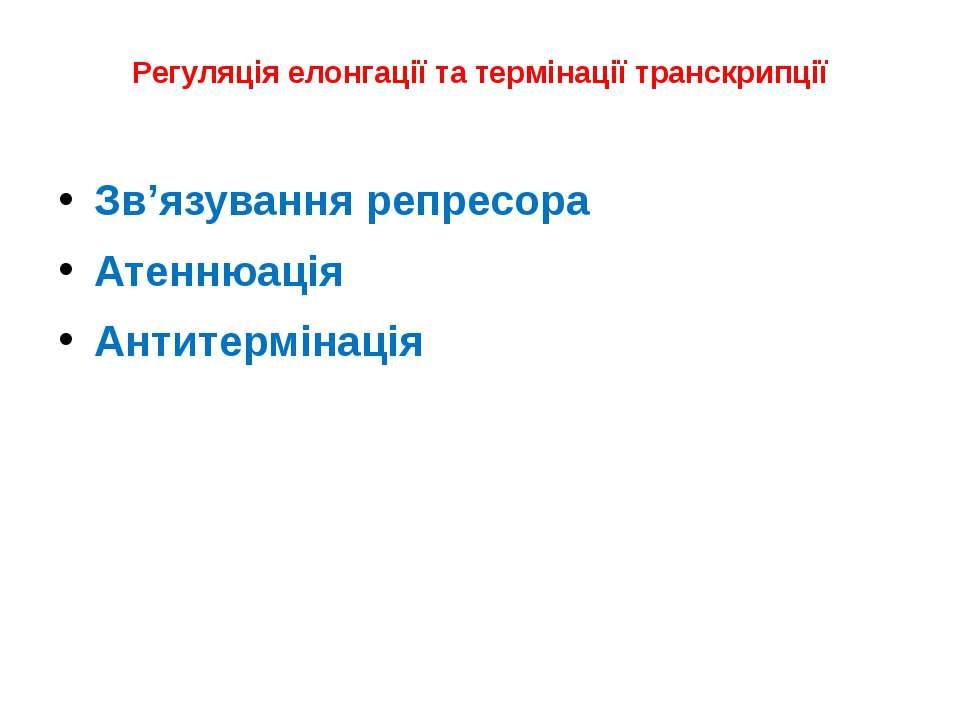Регуляція елонгації та термінації транскрипції Зв'язування репресора Атеннюац...
