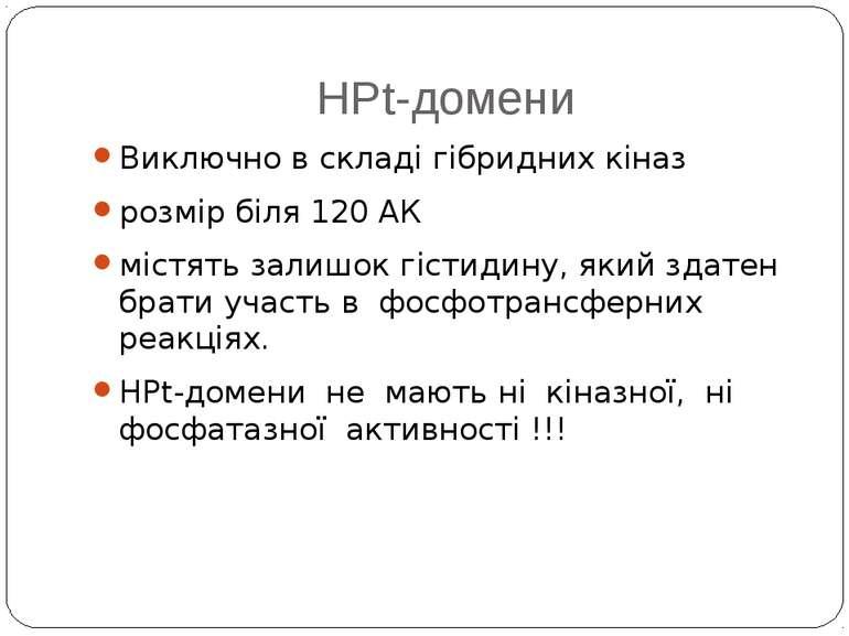 HPt-домени Виключно в складі гібридних кіназ розмір біля 120 АК містять залиш...