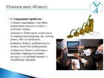 1. Одержання прибутку: у бізнесі важливим є постійне порівняння власного успі...