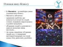 3. Масовість – це необхідна умова існування шоу-бізнесу. Масовість забезпечує...