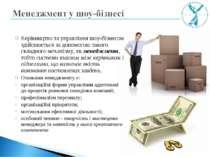 Керівництво та управління шоу-бізнесом здійснюється за допомогою такого склад...