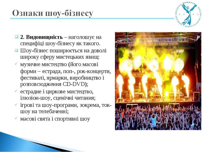 2. Видовищність – наголошує на специфіці шоу-бізнесу як такого. Шоу-бізнес по...