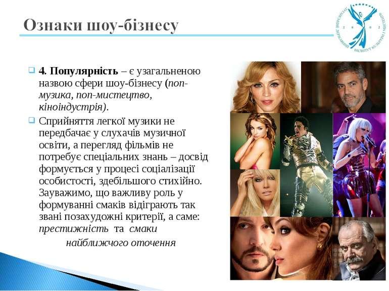 4. Популярність – є узагальненою назвою сфери шоу-бізнесу (поп-музика, поп-ми...