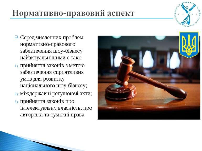 Серед численних проблем нормативно-правового забезпечення шоу-бізнесу найакту...