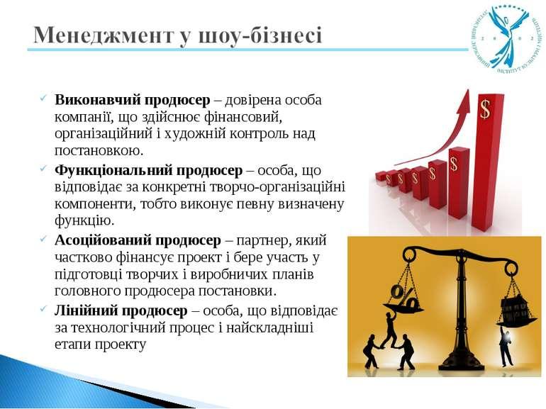 Виконавчий продюсер – довірена особа компанії, що здійснює фінансовий, органі...
